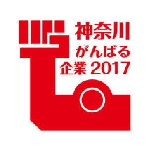 神奈川がんばる企業2017