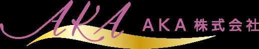 AKA株式会社
