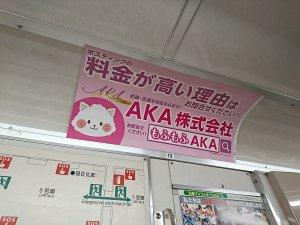 横浜市営地下鉄
