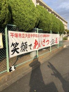 平塚市大住