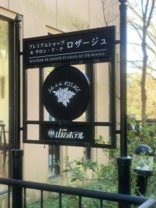 11月 研修のため箱根へ